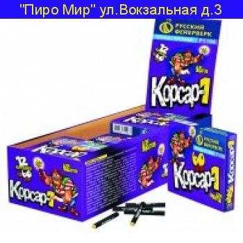 КОРСАР 1